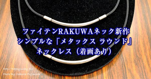 ファイテンRAKUWAネック新作シンプルな「メタックス ラウンド」ネックレス(着画あり)