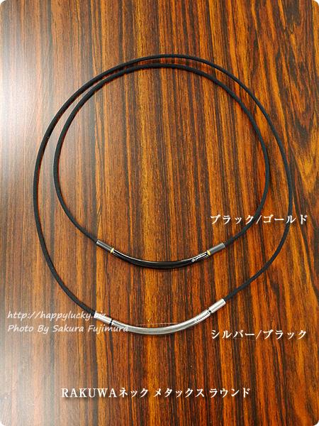 ファイテン RAKUWAネック メタックス ラウンド ブラック/ゴールドとシルバー/ブラック 40cmと50cm比較