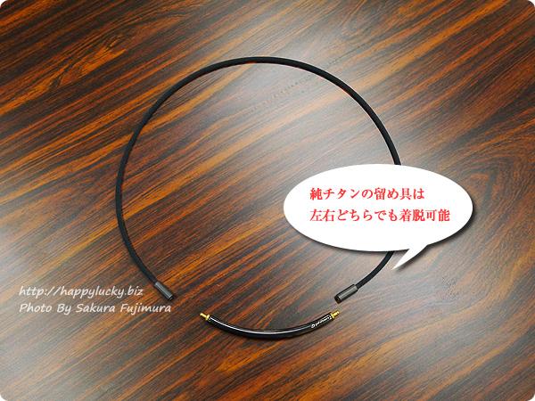 ファイテン RAKUWAネック メタックス ラウンド 純チタンの留め具はワンタッチで着脱可能
