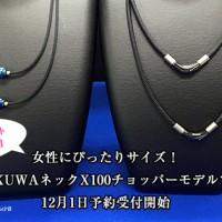 女性にぴったりなファイテンRAKUWAネックX100チョッパーモデルブラック40cmは12月1日予約受付開始