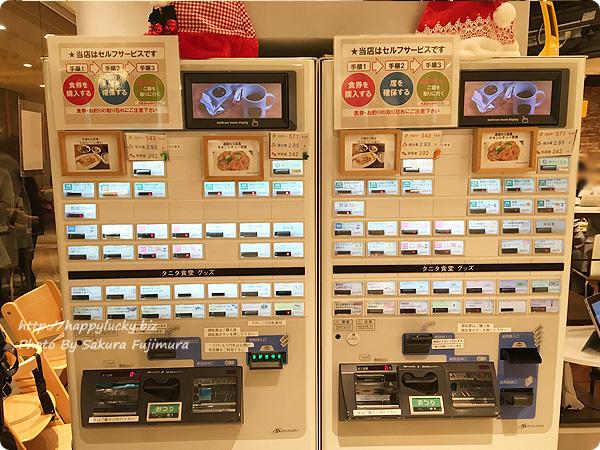 丸の内タニタ食堂 食券の券売機