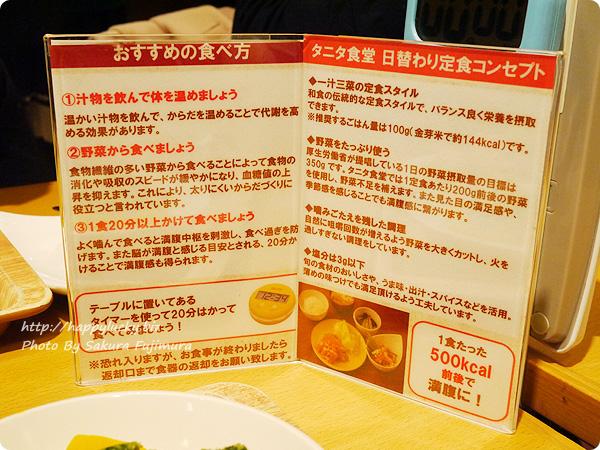 タニタ食堂おすすめの食べ方