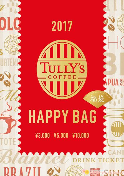 【福袋2017】タリーズコーヒー「2017 HAPPY BAG」2017年1月1日(日)発売