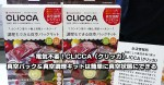 電気不要!CLICCA(クリッカ)真空パック&真空調理キットは簡単に真空時短料理ができる
