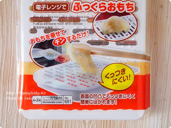 100円ショップDAISO(ダイソー)オリジナル「電子レンジでふっくらおもち」 パッケージ説明アップ