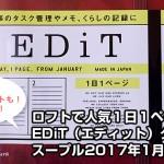 ロフトで人気の手帳EDiT(エディット)1日1ページダイアリースープル2017年1月始まり使ってます