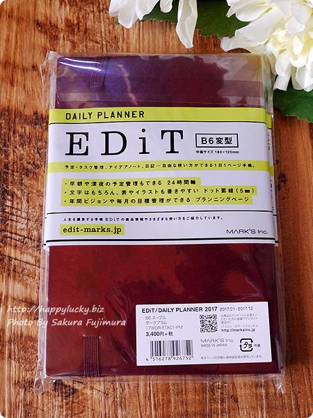 2017手帳・スケジュール帳 EDiT(エディット)1日1ページ 2017年1月始まり B6変型(ETA)/スープル パッケージ全体