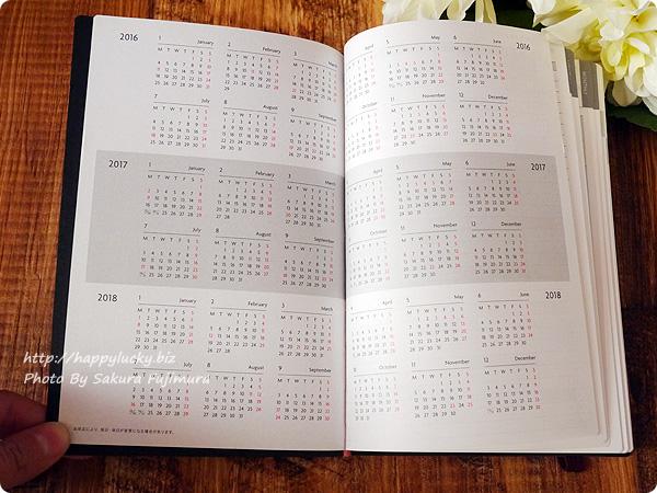 2017手帳・スケジュール帳 EDiT(エディット)1日1ページ 2017年1月始まり B6変型(ETA)/スープル 3年分のカレンダー