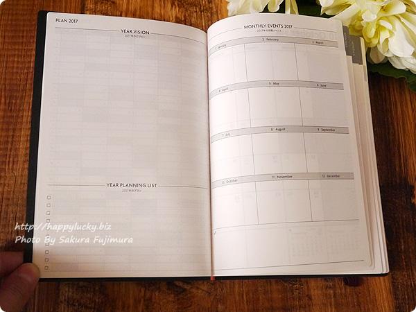 2017手帳・スケジュール帳 EDiT(エディット)1日1ページ 2017年1月始まり B6変型(ETA)/スープル 年間計画