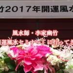 風水師・李家幽竹「2017年開運風水セミナー」に行ってきました♪