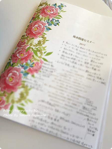風水師・李家幽竹「2017年開運風水セミナー」もらえる小冊子