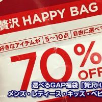 【福袋2017】選べるGAP福袋「贅沢HAPPY BAG」メンズ・レディース・キッズ・ベビーと選べてお得