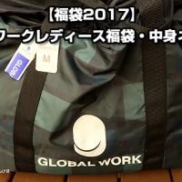 【福袋2017】グローバルワークレディース福袋・中身ネタバレレポ