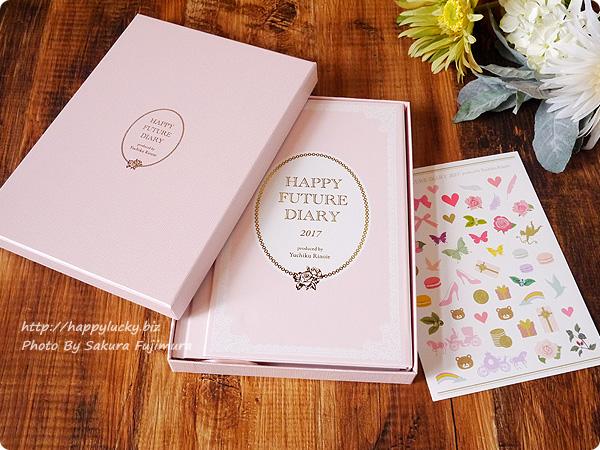 風水師・李家幽竹先生プロデュース「未来日記 Happy Future Diary2017」 日記本体とラッキーモチーフのシール入り