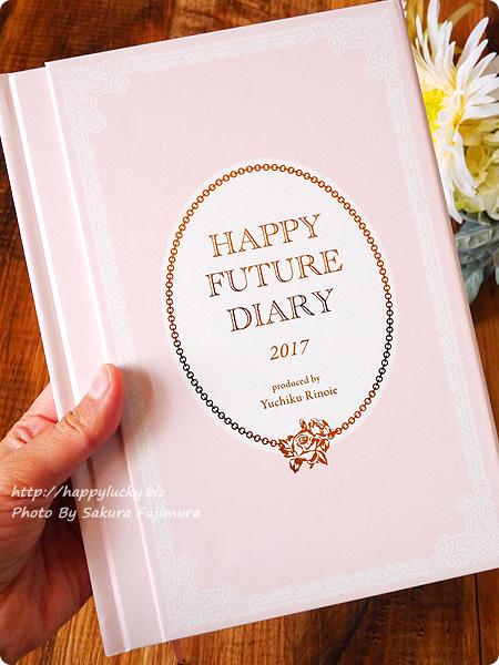 風水師・李家幽竹先生プロデュース「未来日記 Happy Future Diary2017」 A5サイズ 変形上製本(マグネット)