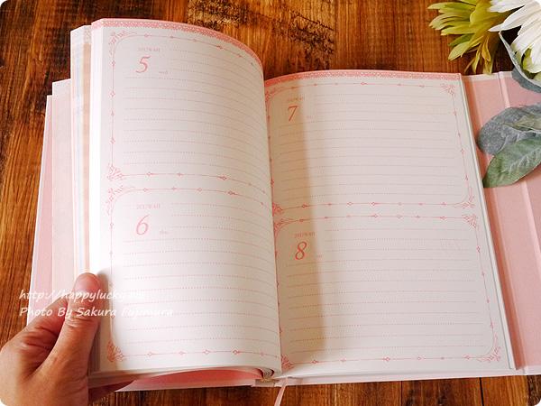 風水師・李家幽竹先生プロデュース「未来日記 Happy Future Diary2017」 2017年1月1日~12月31日までのダイアリーページ
