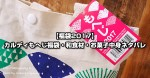 【福袋2017】カルディもへじ福袋!和食材・お菓子中身ネタバレ