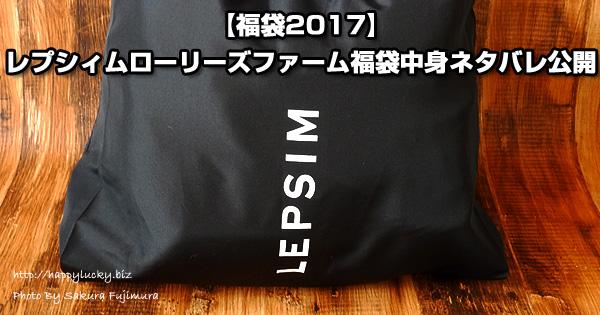 【福袋2017】レプシィムローリーズファーム福袋中身ネタバレ公開