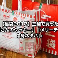 【福袋2017】三越で買った「ステラおばさんのクッキー」「メリーチョコレート」中身ネタバレ