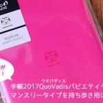 手帳2017虎マークがかわいいクオバディスパピエティグルビソプランマンスリーを持ち歩き用に使ってます