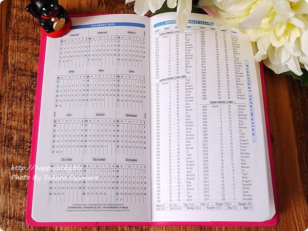 ロフト限定2017年手帳QuoVadis(クオバディス)パピエティグル ビソプランマンスリータイプ 2018年カレンダーと日本の元号と干支表記