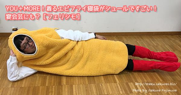 YOU+MORE!着るエビフライ寝袋がシュールですごい!宴会芸にぴったりかも?[フェリシモ]