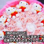 【母の日2017】ハローキティぬいぐるみブーケの花束が大きくてすごい!<イオンショップ>
