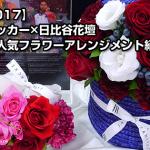 【母の日2017】ジェーンパッカー×日比谷花壇おしゃれな人気フラワーギフト紹介