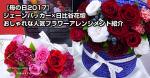 【母の日2017】ジェーンパッカー×日比谷花壇おしゃれな人気フラワーアレンジメント紹介