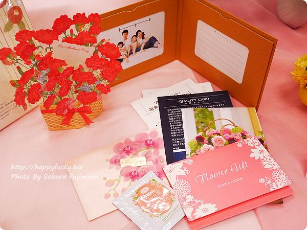 日比谷花壇 オプションのメッセージカード