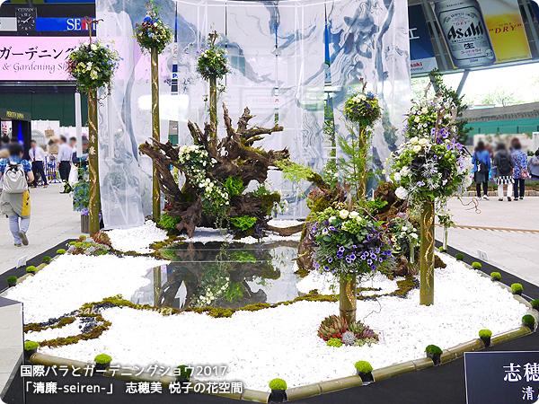 第19回国際バラとガーデニングショウ2017 「清廉-seiren-」 志穂美 悦子の花空間