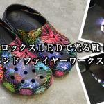 【WEB限定】クロックスLEDで光る靴!クロックバンド ファイヤーワークス クロッグはイベントやフェス・花火大会に<動画あり>
