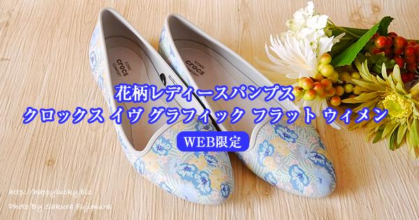 花柄レディースパンプス・クロックス イヴ グラフィック フラット ウィメン【WEB限定】