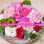 【母の日2017】イイハナ・ドットコムでフラワーアレンジメントの花ギフトが届いた