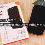 【GEAR4】iPhone手帳型ケースは注目の次世代衝撃吸収新素材D3O使用で頑丈がっちりガード