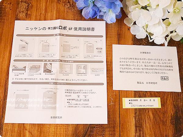 ダニ研究20年日革研究所の「ダニ捕りロボ」使用説明書