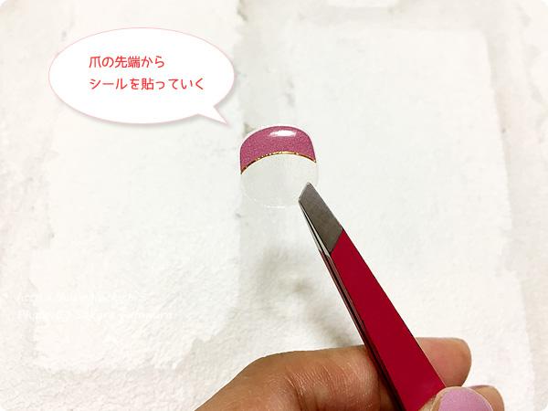 フェリシモ「IEDIT どんなつめでもOK! フレンチデザインのネイルシールの会」 ジェルネイルシール 爪の先から貼っていく