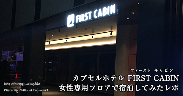 カプセルホテル・ファーストキャビン(FIRST CABIN)女性専用フロアで宿泊してみた