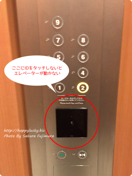 ファーストキャビン(FIRST CABIN)京橋 エレベーターもIDがないと動かない