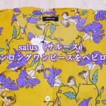 salus(サルース)花柄シフォンロングワンピースをヘビロテしてます