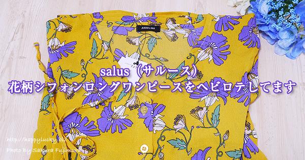 楽天市場salus(サルース)花柄シフォンロングワンピースをヘビロテしてます