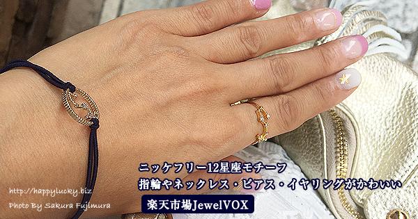 ニッケフリー12星座モチーフの指輪やネックレス・ピアス・イヤリングがかわいい[楽天市場JewelVOX]