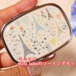 mini laboミニラボのソーイングセットがかわいい![ベルメゾン]
