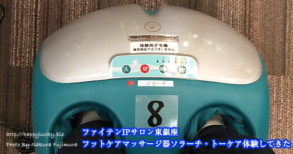 ファイテンIPサロン東銀座でフットケアマッサージ器ソラーチ・トーケア体験