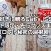 ネコ好きに贈るCat's ISSUE(キャッツイシュー)ロフト限定・先行グッズまとめ[ロフト秘密の屋根裏]