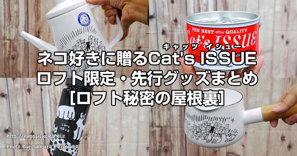 ネコ好きに贈るCat's ISSUE(キャッツイシュー)ロフト限定・先行雑貨まとめ[ロフト秘密の屋根裏]
