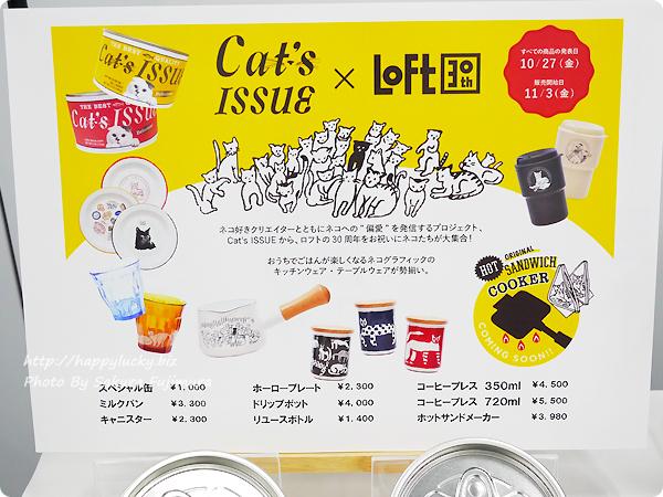「Cat's ISSUE(キャッツイシュー)」オリジナルのネコ雑貨ロフト限定・予約・先行で登場