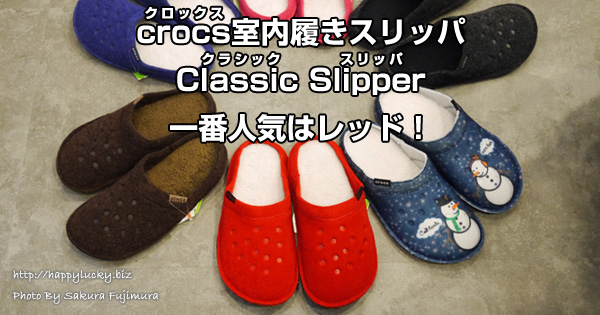 crocsクロックス室内履きスリッパ・Classic Slipper(クラシック スリッパ)一番人気はレッド!