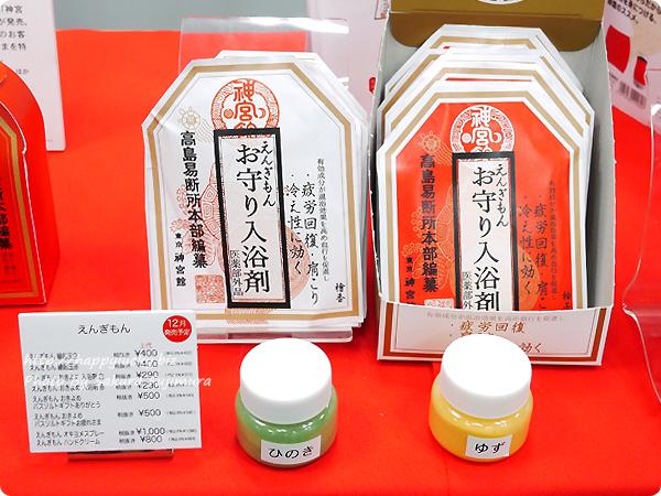 高島暦の神宮館「えんぎもん お守り入浴剤」赤と白 パッケージ