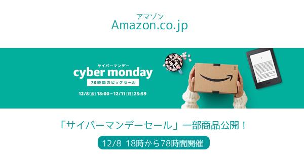 アマゾン「サイバーマンデーセール」一部商品公開!<12/8 18時から78時間開催>